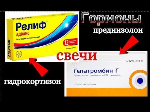 ГЕМОРРОЙ- все За и ПРОТИВ аптечных и народных средств. Из личного опыта.