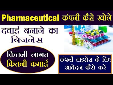 Pharmaceutical Company कैसे शुरु करे 2020 | How to start pharma Company in Hindi | फार्मा कंपनी 2020