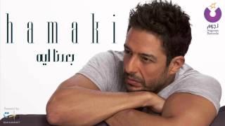'بعدنا ليه' لمحمد حماقي يتخطي الـ 8 مليون مشاهدة