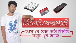 How To Recover Any Deleted/Formatted Data From | SD/Memory Card | Pen Drive | Hard Disk Etc | Bangla
