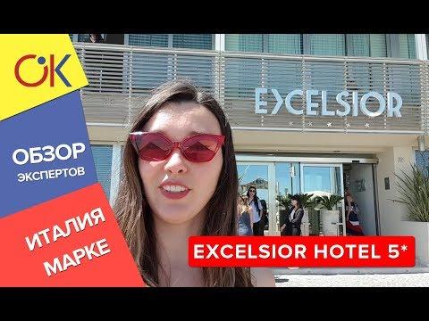 EXCELSIOR HOTEL 5*: Единственный отель категории 5* в Марке