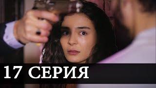 ВЕТРЕНЫЙ 17 Серия ФРАГМЕНТ 2 РУССКАЯ ОЗВУЧКА Дата выхода