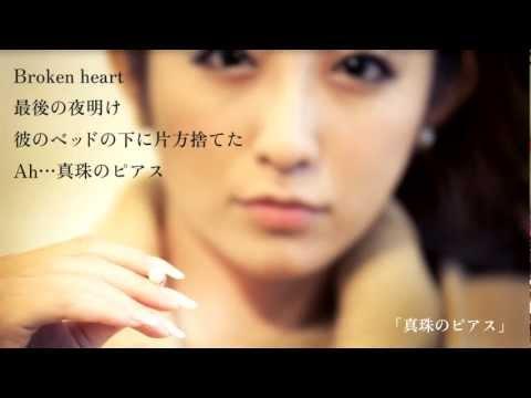 松任谷由実 - 真珠のピアス(from「日本の恋と、ユーミンと。」)