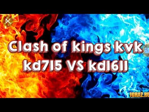 Clash Of Kings Kvk Kd715 VS Kd1611
