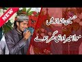 Moula Mera v Ghar Howy | Umair Zubair | Hassan sound