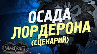 ОСАДА ПОДГОРОДА (от лица Альянса) / WoW Battle for Azeroth