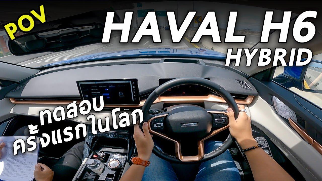 ลองขับ GWM HAVAL H6 Hybrid 243 แรงม้า ครั้งแรก จัดเต็มทุกการทดสอบ แรง ออปชั่นแน่น แต่..   POV129