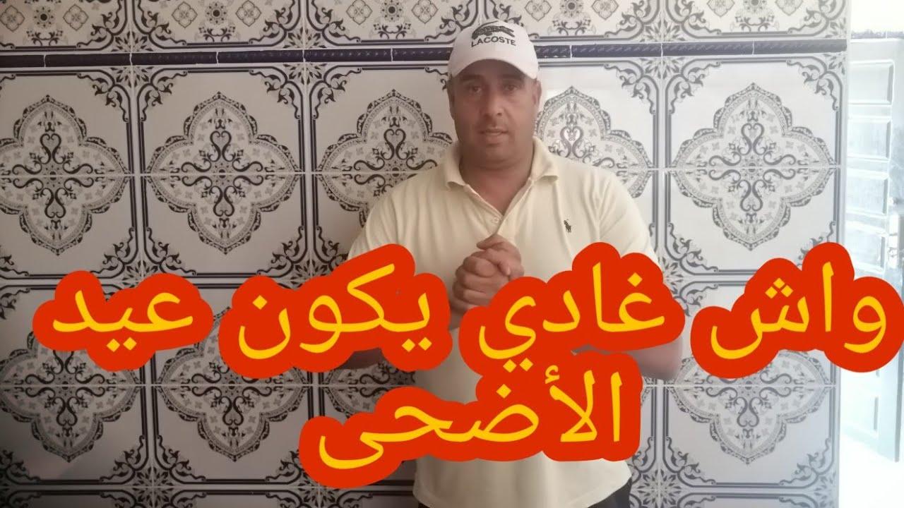 هادي هية اثمنة عيد الأضحى في خميس الرميلة دار الكداري عمالة سيدي قاسم