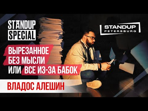 StandUp Special / Владос Алешин ( Вырезанное. Без Мысли или Все из-за бабок)
