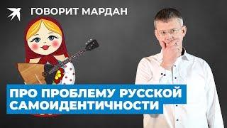 Проблема русской самоидентичности Реплика Мардана