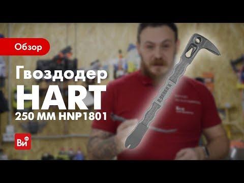 Обзор гвоздодера Hart HNP1801