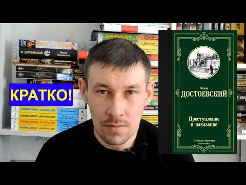 """Краткое содержание """"Преступления и наказания"""" Ф. М. Достоевского"""