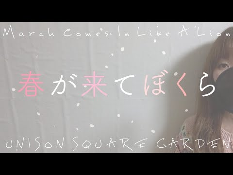 《歌詞付きフル》UNISON SQUARE GARDEN - 春が来てぼくら(TVアニメ「3月のライオン」第2クールOPテーマ)女性cover.