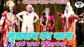 गुलशन का नाग (भाग-2) - Bhojpuri Nautanki 2017 | Bhojpuri Nach Programme