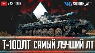 Т-100ЛТ - САМЫЙ ЛУЧШИЙ ЛТ10!!