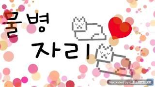 루팡[물병자리](ft.주영)
