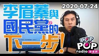 Baixar 2020-07-24【POP撞新聞】黃暐瀚談「李眉蓁與國民黨的下一步!」