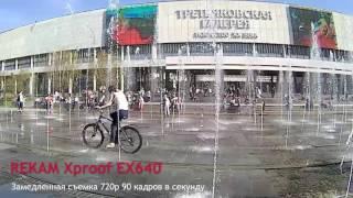 rEKAM Xproof EX640 720p 90 кадров в секунду