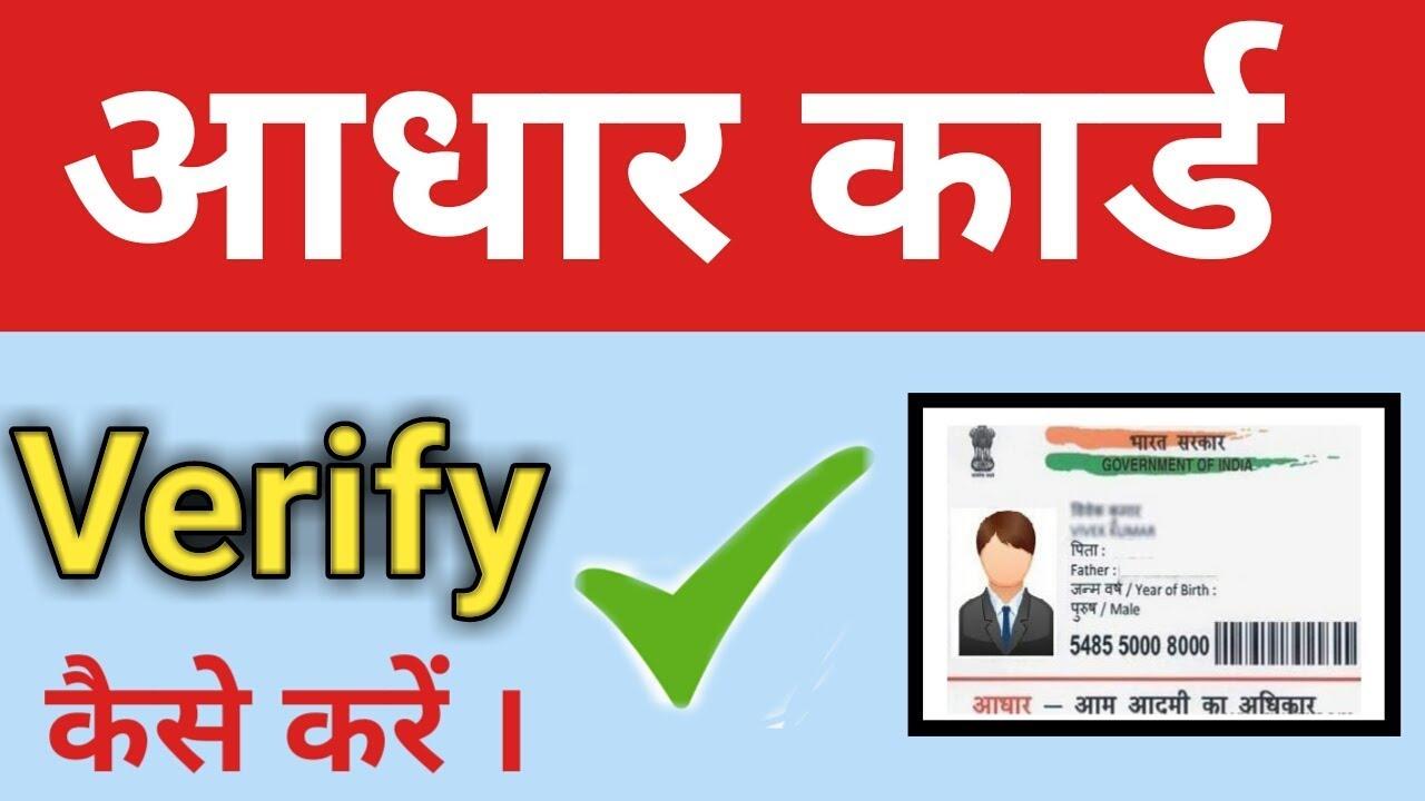 aadhar card verify kaise karehow to verify aadhar card