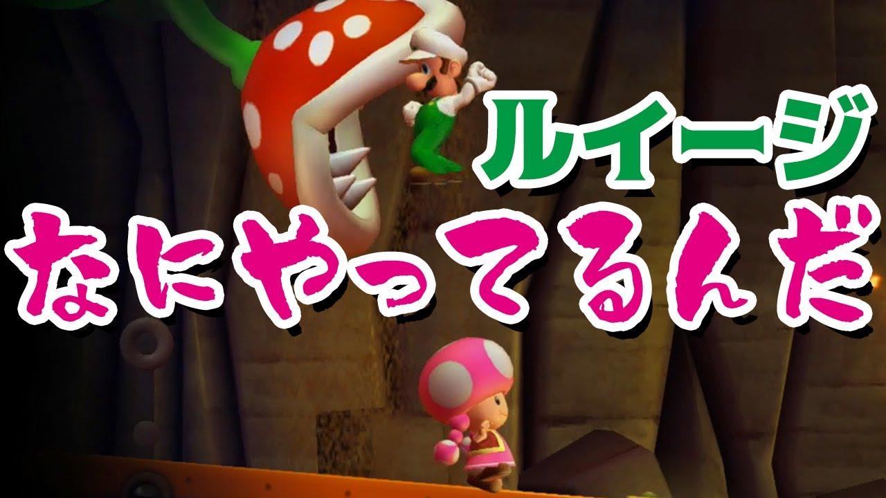 【ゲーム遊び】「ルイージなにやってるんだw」#86 ルイージU編 New スーパーマリオブラザーズ U デラックス【アナケナ&カルちゃん】New Super Mario Bros U Deluxe
