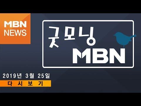 2019년 3월 25일 (월) 굿모닝MBN 다시보기 -진상조사단 오늘 '김학의 의혹' 중간보고…재수사 임박