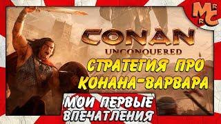 Conan Unconquered - СТРАТЕГИЯ-ВЫЖИВАЛКА ПРО КОНАНА-ВАРВАРА