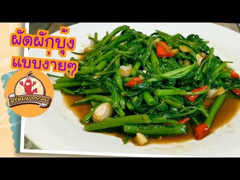 ผัดผักบุ้งแบบง่ายๆ ให้น่ากิน