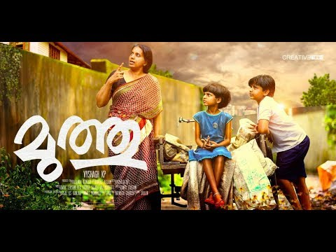മുത്തു ( Muthu ) | Malayalam short film HD CREATIVE ROOM  2017