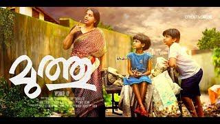 മുത്തു ( Muthu ) | Malayalam short film HD CREATIVE ROOM  2017