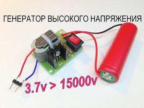 Генератор высокого напряжения 3.7v-15000v кит. - 15KV DC High Voltage Arc Ignition Generator