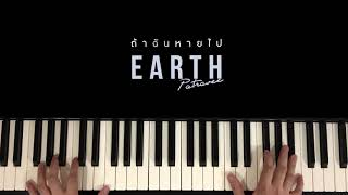 ถ้าฉันหายไป (Skyline) - เอิ๊ต ภัทรวี (Piano Cover) | Pleumbluebeans