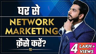 घर से Online Network Marketing करना सीखों। How to do Online Network Marketing?