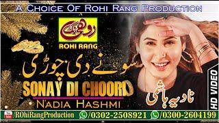 Sonay Di Chori || Singer Nadia Hashmi || Latest Punjabi And Saraiki 2018 || Rohi Rang Production