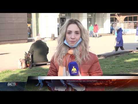Франківськ під час карантину. 24 день березня