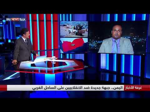اليمن.. جبهة جديدة ضد الانقلابيين على الساحل الغربي  - نشر قبل 8 ساعة