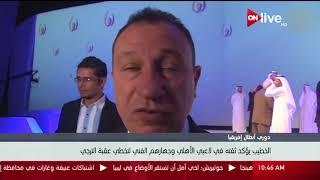 محمود الخطيب يؤكد ثقته في لاعبي الأهلي وجهازهم الفني لتخطي عقبة الترجي