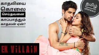 ek villain tamildubbed | explained in tamil | filmy boy tamil | தமிழ் விளக்கம்
