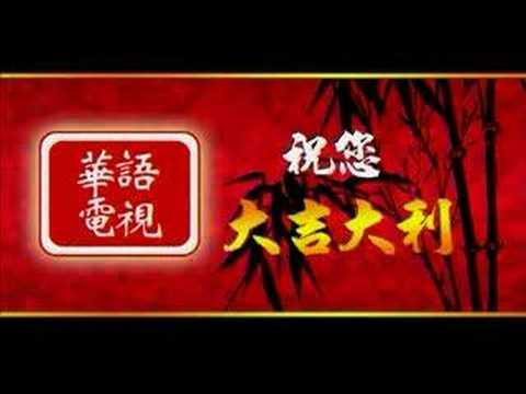 Sino Network TV Chinese New Year Greetings
