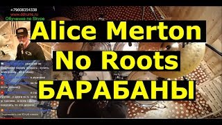 Партия Барабанов Alice Merton - No Roots | Разбор Партий Ударных Песни по Скайпу | Урок на Барабанах