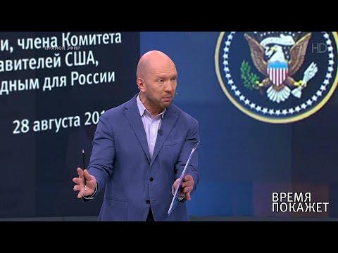 Деньги для Украины. Время покажет. Фрагмент выпуска от 29.08.2019
