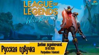 League of Legends: Wild Rift Новости   Русская озвучка  Дневник разработчиков май 2020.