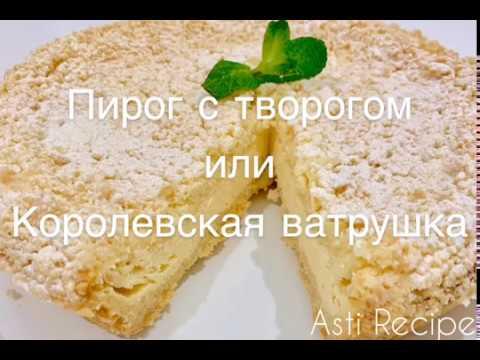 Песочный пирог с творогом или Королевская ватрушка