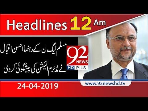 News Headlines | 12:00 AM | 25 April 2019 | 92NewsHD