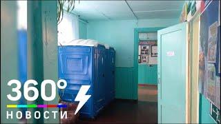 Школьникам вернули туалеты после огласки в СМИ