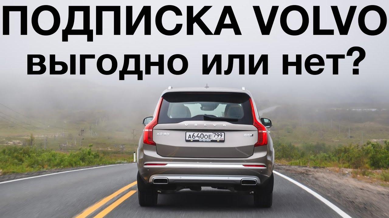 video Volvo Car Drive – Аренда авто по подписке