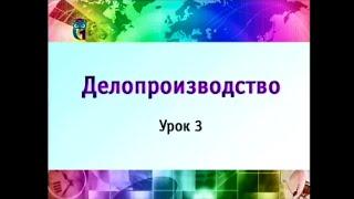 Урок 3. Нормативные положения по документационному обеспечению управления. Часть 1