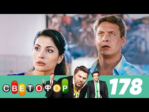 Светофор 9 сезон 178 серия