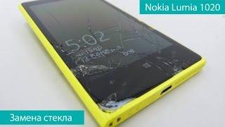 Замена стекла экрана на Nokia Lumia 1020