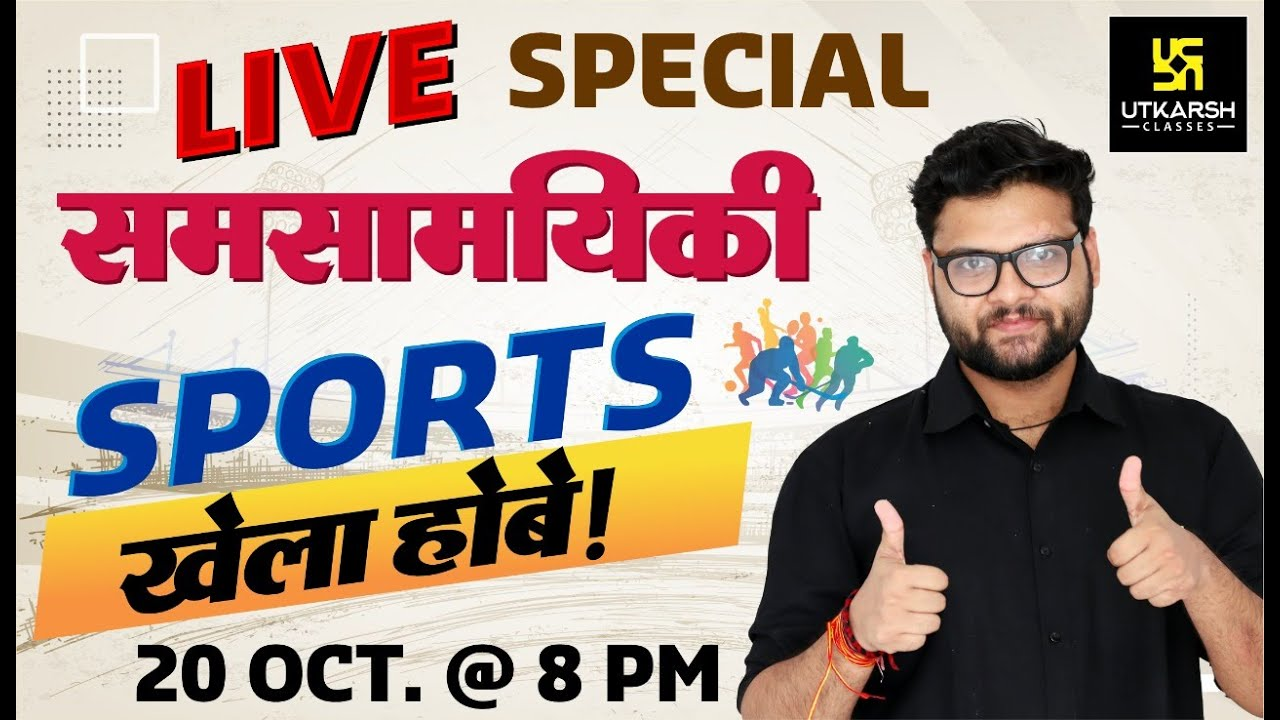 Download Current Affairs | Sports | Important Questions | For All Exam | Kumar Gaurav Sir