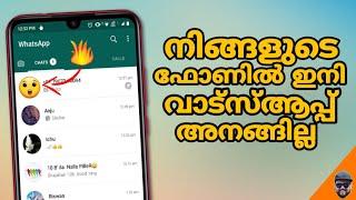 ഇനി നിങ്ങളുടെ whatsapp അനങ്ങില്ല ? Whatsapp Freeze ? Best Whatsapp Lock 2019
